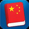 Learn Chinese Mandarin Pro 3.3.0