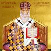 Calendar ortodox de stil vechi 3.0.9