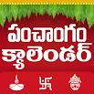 Telugu Calendar 2020 1.0.29