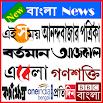 Bangla News - Bangla News Papers india 1.3