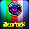 తెలుగు ఫోటో ఎడిటర్ : Telugu Photo Editor 1.4