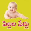 Pillala Perlu Baby Names Telugu 1.11