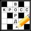 Russian Crosswords 1.14.1
