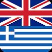 Free English Greek Dictionary 3.5.1