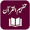 Tafheem ul Quran - Tafseer - Syed Abul Ala Maududi 6.8