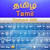 Tamil Keyboard 2020 1.9