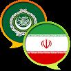 Arabic Persian Dictionary 2.101