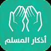 Athkar for muslims - smart 3.3.1