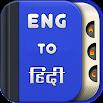 English to Hindi Dictionary 1.29