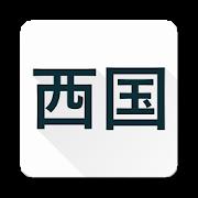 Henro - Saigoku Pilgrimage 1.2