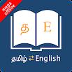 English Tamil Dictionary nao