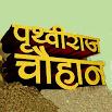 Prithviraj chauhan hindi 1.1