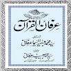 Irfan-ul-Quran (Sundar Sharif) 1.7