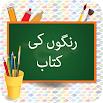 Rangon ki Kitab - Coloring Book in Urdu 1.9