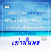 Quotes Peoms New Free 5.4.1