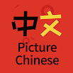 Picture Chinese Dictionary - 5M Pics 1.4.63