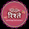 Porwal Rishte - Jangda Porwal Samaj 1.6