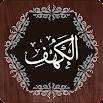 Surah Al-Kahf 2.2