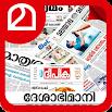 Malayalam Newspapers 19.0
