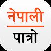 Nepali Patro : Hamro Samaya Hamro Gaurav 6.1.0