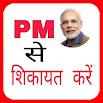 PM se Shikayat Kare: Narendra Modi 1.10