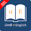 English Punjabi Dictionary 8.2.5