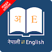 English Nepali Dictionary 8.3.2