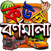 Kids Learn Bangla Alphabet 7.0