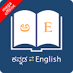 English Kannada Dictionary 8.3.2