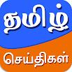 Tamil News App - Live Tamil Newspapers, Daily News 3.3