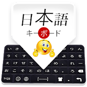 Japanese Keyboard: Japanese Language Typing 1.0.5