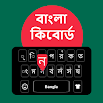 Bangla Keyboard: Bangla Language Keyboard 3.3