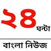 24 Ghanta Bangla News 28