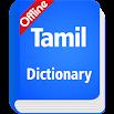 Tamil Dictionary Offline New Design