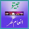 Jeeto Inaam Ghar 3.3.1