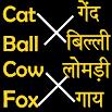 English to Hindi Word Matching 2.2