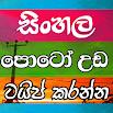 Photo Editor Sinhala 4.55