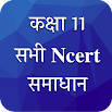 Class 11 NCERT Solutions in Hindi 1.70