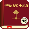 Holy Bible In Amharic/English with Audio 3.0.31