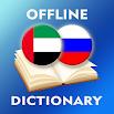 Arabic-Russian Dictionary 2.4.1