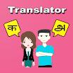 Hindi To Tamil Translator 1.21