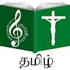 Tamil Catholic Song Book 10.3