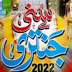 Sunni Jantri 2021 with Urdu Islamic Calendar 2021 2.12