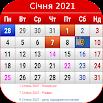Ukraine Calendar 2021 2.0.7