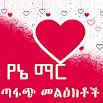 Yane Mar Amharic Love SMS 13.0