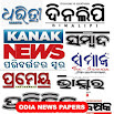 Oriya News Paper - News, ePaper, Videos, Live TV 7.0.5