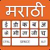 Marathi Keyboard & Typing - Konkani Input Method 1.6