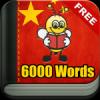 Learn Mandarin Chinese - 6000 Words - FunEasyLearn